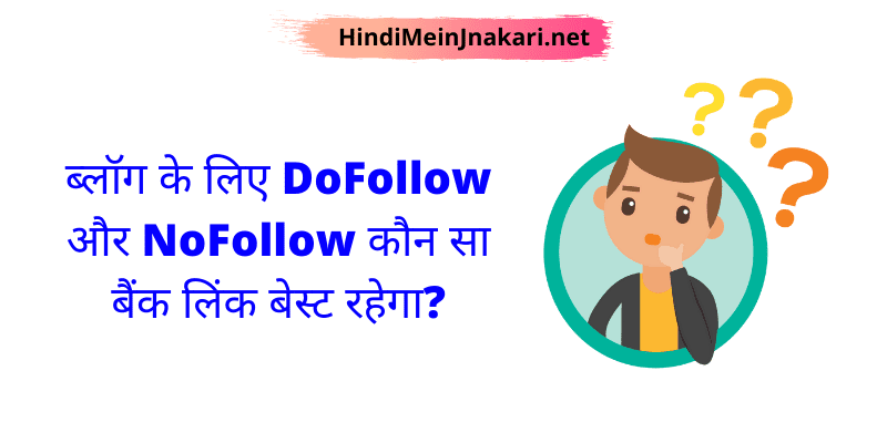 What Is DoFollow and NoFollow Backlink In Hindi 2021
