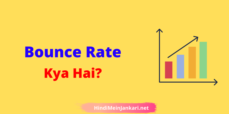 Bounce Rate Kya Hai | Bounce Rate Kaise Kam Karta Hai 2020