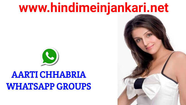 Join Latest Aarti Chhabria Fans Whatsapp Group Link 2021