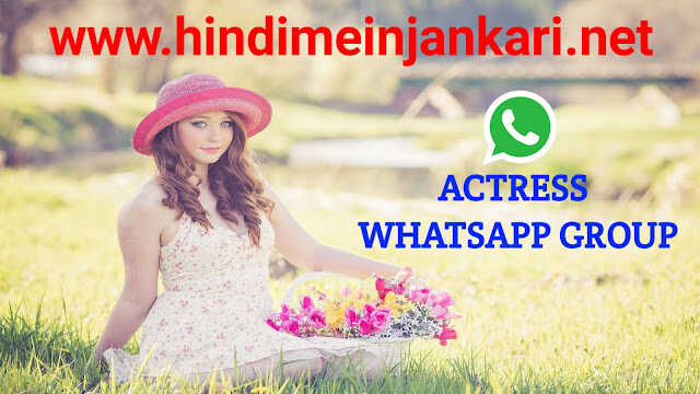 Join Latest 1000+ Actress Whatsapp Group Link 2021