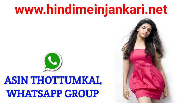 Join Latest Asin Fans Whatsapp Group Link 2021