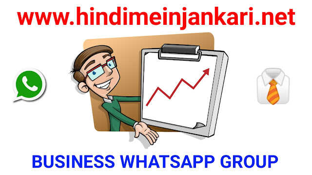 Join Latest 1000+ Business Whatsapp Group Link 2021