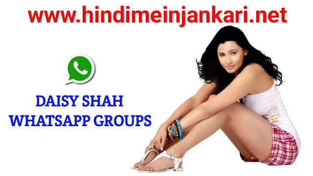 Join Latest Daisy Shah Fans Whatsapp Group Link 2021