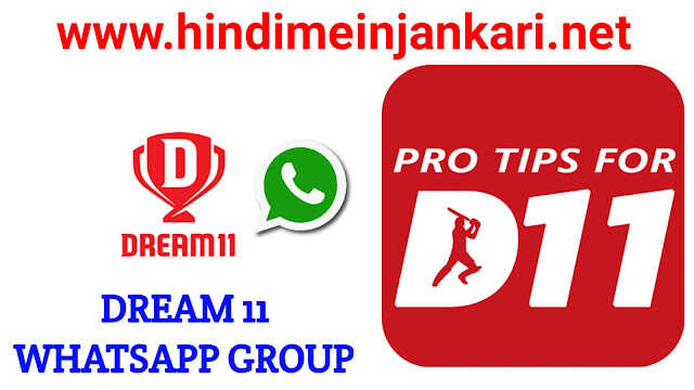 Join Latest 1000+ Dream 11 Whatsapp Group Link 2021