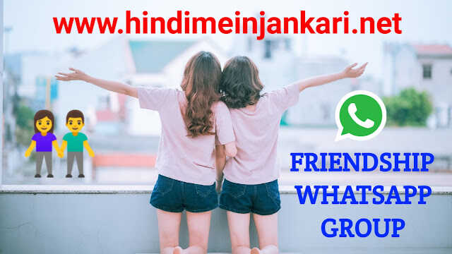 Join Latest 1000+ Friendship Whatsapp Group Link 2021