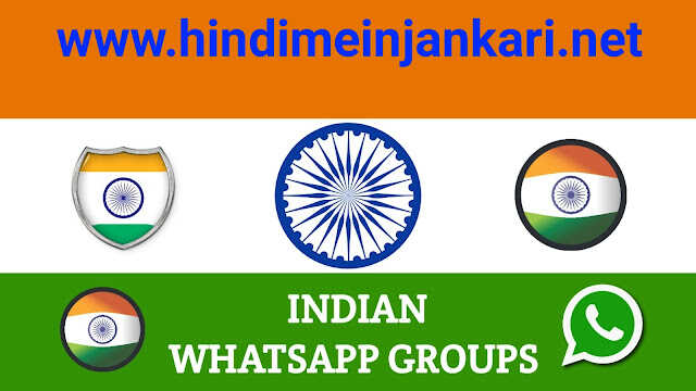 Join Latest 2000+ Indian Whatsapp Group Link 2021