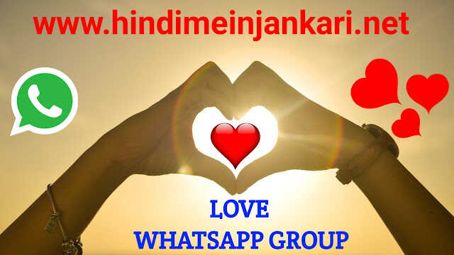 Join Latest 1500+ Love Whatsapp Group Link 2021