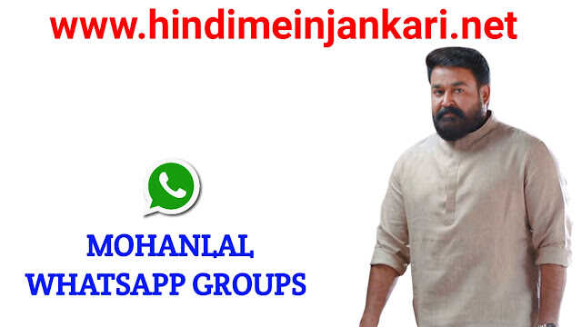 Join Latest Mohanlal Fans Whatsapp Group Link 2021