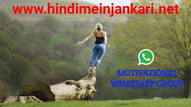 Join Latest 2000+ Motivational Whatsapp Group Link 2021
