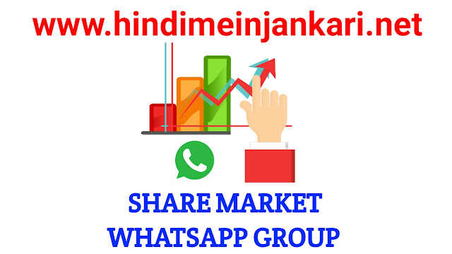 Join Latest 1000+ Share Market Whatsapp Group Link 2021