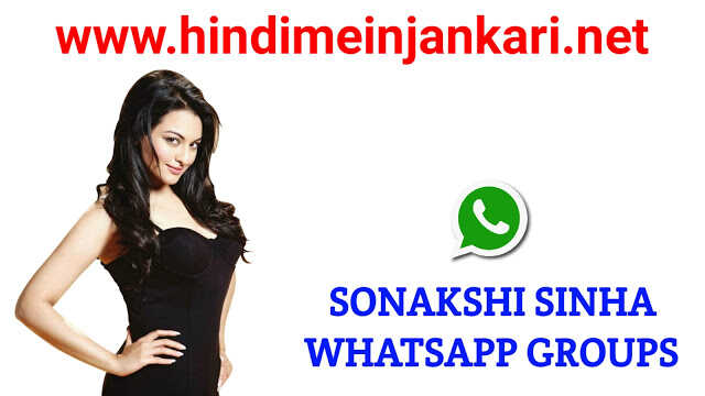 Join Latest Sonakshi Sinha Fans Whatsapp Group Link 2021