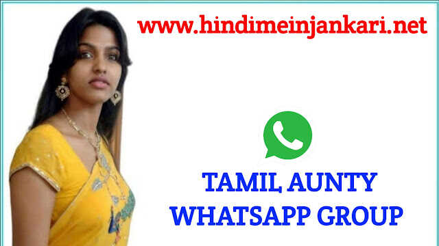 Join Latest Tamil Aunty Whatsapp Group Link 2021