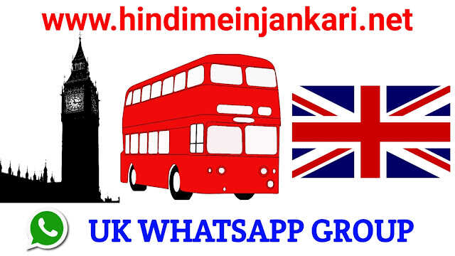 Join Latest 2000+ UK Whatsapp Group Link 2021